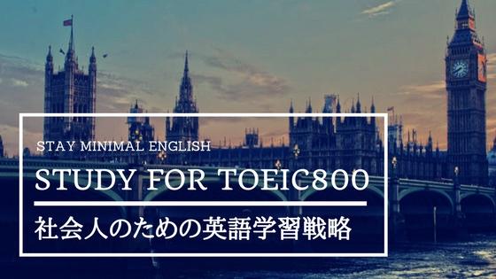 「英語が苦手な社会人がTOEIC800を達成する3つの英語勉強法まとめ」のアイキャッチ画像
