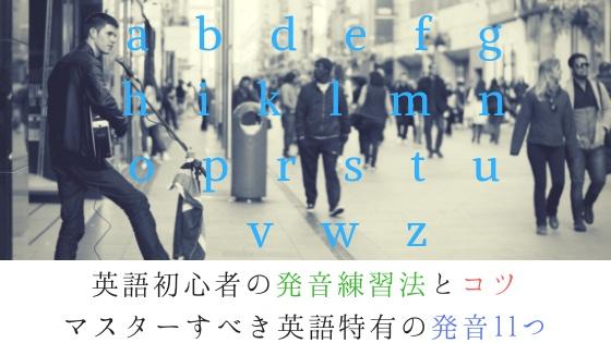 「英語初心者のための発音練習法とコツ|英語特有の発音11つをマスター」のアイキャッチ画像