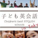 東京の格安厳選おすすめ子ども向け英会話教室6校【2019年】