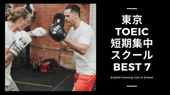 「東京でTOEICを短期集中で伸ばせる英語スクールおすすめ7社【徹底比較】」のアイキャッチ画像