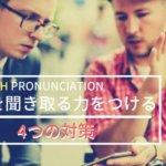 聞き取れなくて悔しい英語の発音を聞き取るための4つの方法