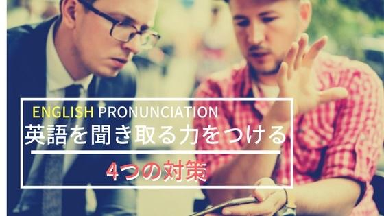 「聞き取れなくて悔しい英語の発音を聞き取るための4つの方法」のアイキャッチ画像