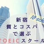 【点数保証あり】新宿のおすすめTOEIC対策塾10スクールまとめ