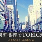 【銀座・有楽町】TOEIC対策できる英語スクールおすすめ6選