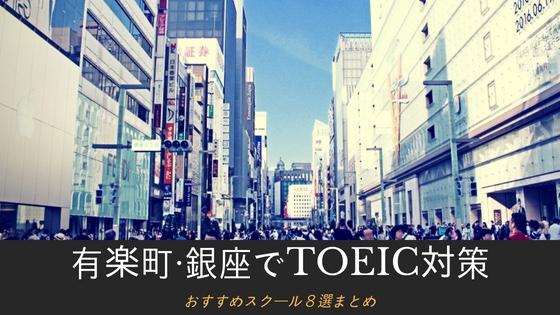 「【銀座・有楽町】TOEIC対策できる英語スクールおすすめ6選」のアイキャッチ画像