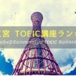 神戸三宮で人気のTOEIC対策講座おすすめ7スクール【保存版】