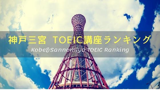 「神戸三宮で人気のTOEIC対策講座おすすめ7スクール【保存版】」のアイキャッチ画像