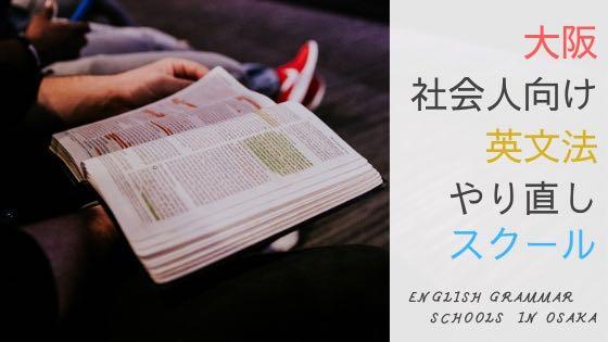 「大阪で社会人が英文法をまるっとやり直せるおすすめ英語塾&スクール8校」のアイキャッチ画像