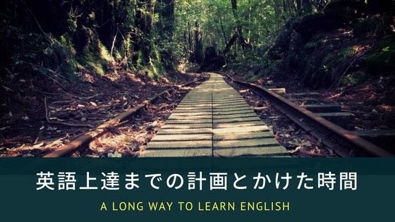 「TOEIC500から800点取るまでの英語勉強法と必要な時間」のアイキャッチ画像