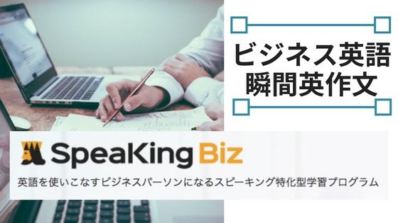 「ビジネス英語特化の瞬間英作文で話す力を鍛える3つの方法」のアイキャッチ画像