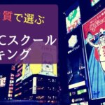 大阪で格安&短期集中TOEICスコアアップ!おすすめスクール7選まとめ