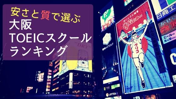 「大阪で格安&短期集中TOEICスコアアップ!おすすめスクール7選まとめ」のアイキャッチ画像