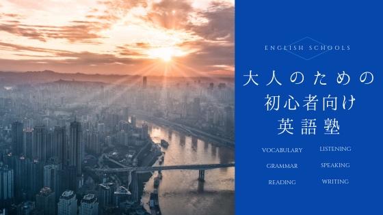 「英語初心者な社会人のおすすめ英語塾まとめ|東京エリア」のアイキャッチ画像