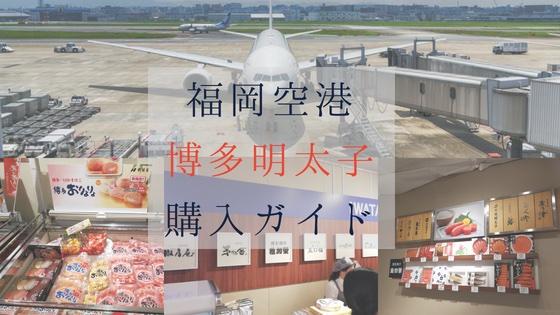 「福岡空港で買えるお土産明太子おすすめ28社購入完全ガイド」のアイキャッチ画像
