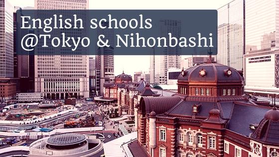 「東京駅&日本橋の格安マンツーマン英会話教室9選【保存版】」のアイキャッチ画像