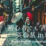 京都で英語初心者でも楽しく通える英会話教室おすすめ6校