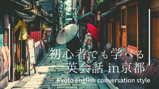 「京都で英語初心者でも楽しく通える英会話教室おすすめ6校」のアイキャッチ画像