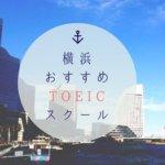 横浜で短期集中TOEICを伸ばせるおすすめ英語スクール7校
