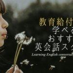 教育訓練給付金が使えるおすすめ英会話スクール8校まとめ