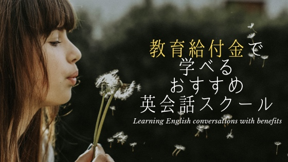 「教育訓練給付金が使えるおすすめ英会話スクール8校まとめ」のアイキャッチ画像
