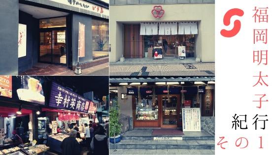 「福岡地元の美味しい老舗明太子屋5店舗を巡ってみた|その1」のアイキャッチ画像