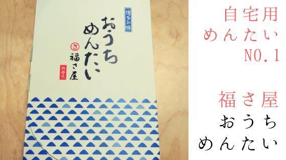 「自宅用明太子No.1!福さ屋「おうちめんたい」を推す3つの理由」のアイキャッチ画像