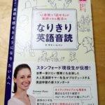 「なりきり英語音読」は初心者の英会話力UPなおすすめ本
