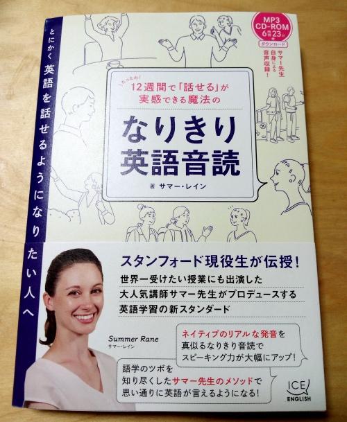 「「なりきり英語音読」は初心者の英会話力UPなおすすめ本」のアイキャッチ画像