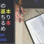 英語初心者が英語の基礎基本をきっちり学べるおすすめ本11冊