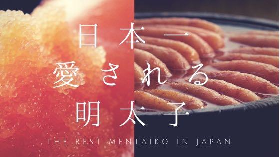 「日本一美味しい明太子はこれ!博多で愛され続ける絶品銘柄」のアイキャッチ画像