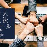 社会人向け英文法学び直しにおすすめな英語塾&スクール6選【東京】