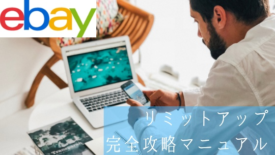 「eBayリミットアップ交渉のやり方と成功の3つの秘訣を総まとめ」のアイキャッチ画像