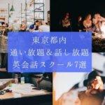 東京都内で通い放題&話し放題な英会話スクールおすすめ6選