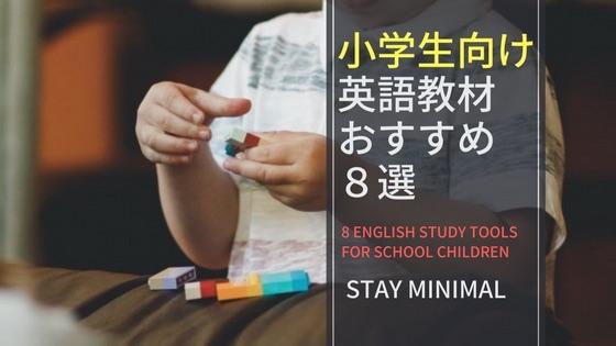 「小学生がまず英語に慣れるための英語教材おすすめ8選【低学年向け】」のアイキャッチ画像