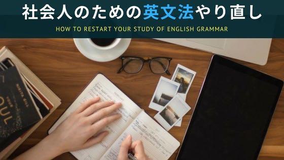 「社会人の英文法やり直しは参考書+オンライン英語講習が近道」のアイキャッチ画像