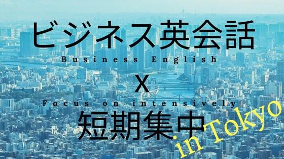「ビジネス英会話を短期集中で鍛えるおすすめ10スクール【東京】」のアイキャッチ画像