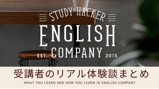「【リアル体験談】ENGLISH COMPANYを受講した人に感想を聞いてみた」のアイキャッチ画像
