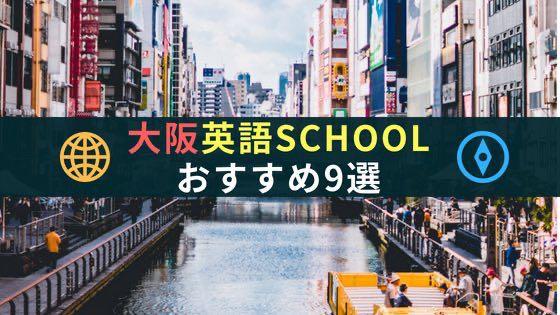 「楽しく学べる大阪の社会人向けおすすめ英語スクール厳選9校」のアイキャッチ画像
