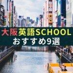 楽しく学べる大阪の社会人向けおすすめ英語スクール厳選9校