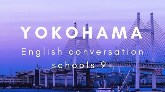 「横浜で安くて楽しく通える英会話学校ランキング厳選8校」のアイキャッチ画像