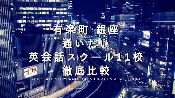 「有楽町・銀座で絶対通うべき英会話教室おすすめ10校まとめ」のアイキャッチ画像