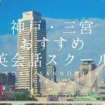 神戸・三宮の英会話学校|安くて効果のあるおすすめ10校【比較あり】