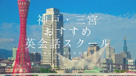 「神戸・三宮の英会話学校|安くて効果のあるおすすめ10校【比較あり】」のアイキャッチ画像