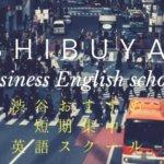 渋谷の社会人向けビジネス英会話教室おすすめ厳選6校まとめ