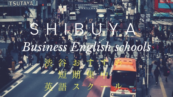 「渋谷の社会人向けビジネス英会話教室おすすめ厳選6校まとめ」のアイキャッチ画像