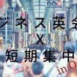 大阪でビジネス英会話を短期集中で学べるおすすめスクール厳選6選