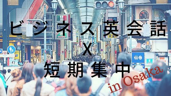 「大阪でビジネス英会話を短期集中で学べるおすすめスクール厳選6選」のアイキャッチ画像