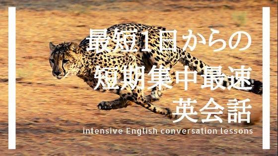 「東京で英会話を最短1日から学べる超短期集中講座8選【2020年】」のアイキャッチ画像