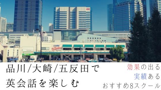 「品川・大崎・五反田で効果の出る英会話スクールおすすめ8校」のアイキャッチ画像
