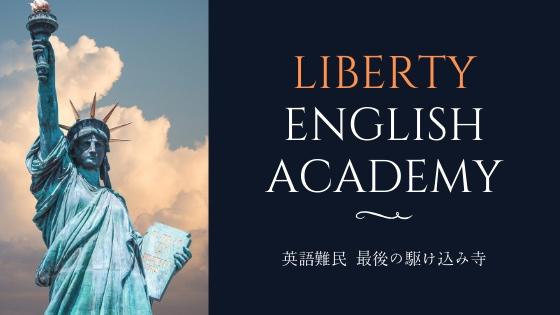 「評判・口コミ絶大!Liberty English Academyの魅力を総まとめ」のアイキャッチ画像